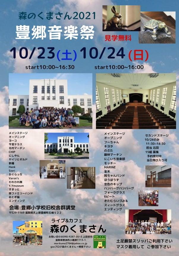 10.24.21 豊郷_n